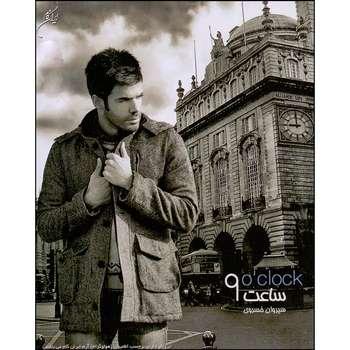 آلبوم موسیقی ساعت 9 اثر سیروان خسروی نشر ایران گام