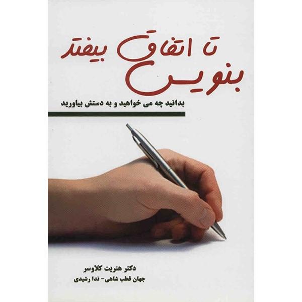 کتاب بنویس تا اتفاق بیفتد اثر هنریت کلاوسر