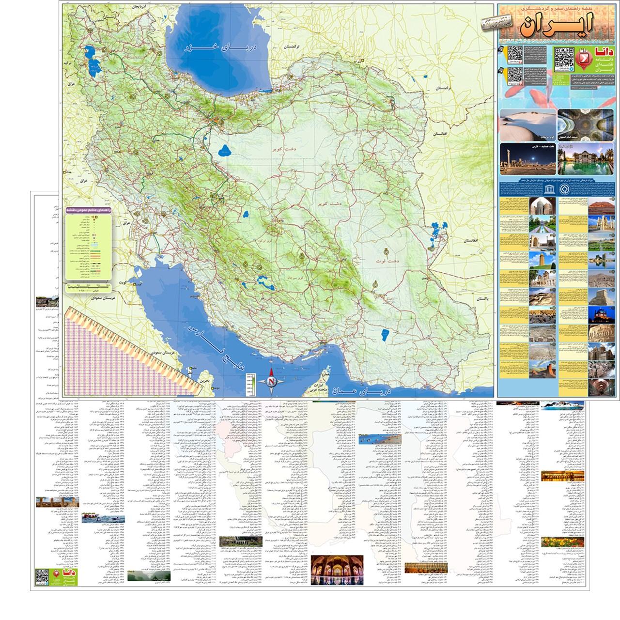 نقشه گردشگری و میراث جهانی ایران یونسکو طراحی دانا