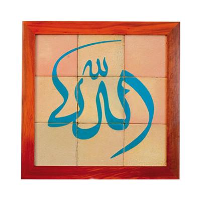 Photo of تابلو کاشی سلام مدل نه تکه مجموعه جلا ذکر جلاله الله