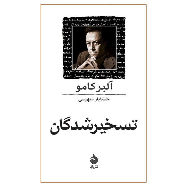 کتاب تسخیرشدگان اثر آلبر کامو