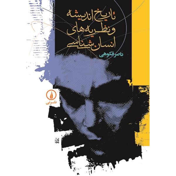 خرید                      کتاب تاریخ اندیشه و نظریه های انسان شناسی اثر ناصر فکوهی