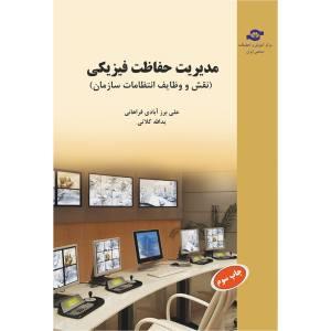 کتاب مدیریت حفاظت فیزیکی اثر علی برزآبادی فراهانی
