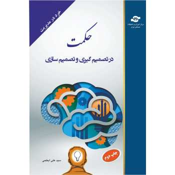 کتاب حکمت در تصمیم گیری و تصمیم سازی اثر علی ابطحی