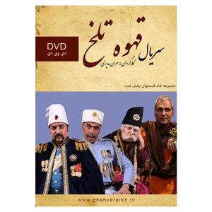 مجموعه کامل سریال قهوه تلخ اثر مهران مدیری