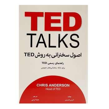 کتاب اصول سخنرانی به روش TED اثر کریس اندرسن انتشارات معیار اندیشه