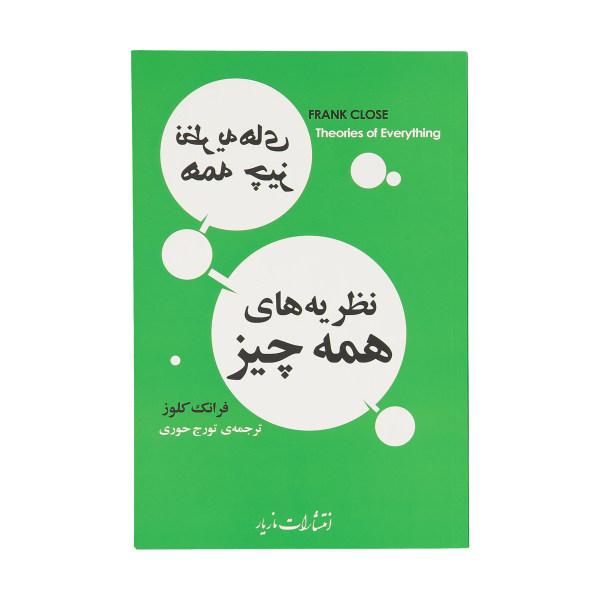 کتاب نظریه های همه چیز اثر فرانک کلوز نشر مازیار