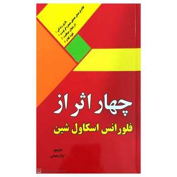 کتاب چهار اثر از فلورانس اسکاول شین اثر فلورانس اسکاول شین انتشارات گنج معرفت