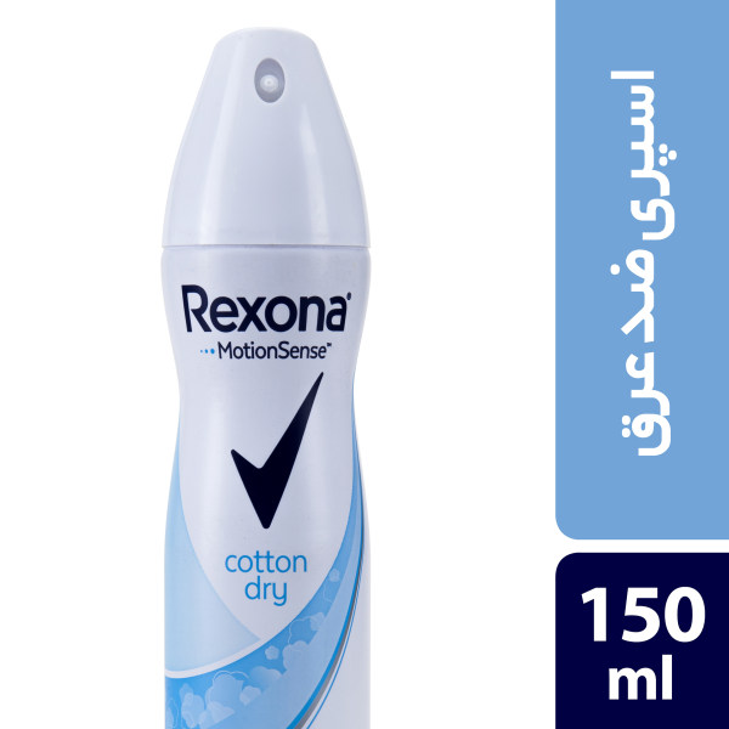 اسپری خوشبو کننده بدن زنانه رکسونا مدل Cotton dry حجم 150 میلی لیتر