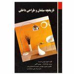 کتاب تاریخچه مبلمان و طراحی داخلی اثر جمعی از نویسندگان انتشارات فخر اکیا