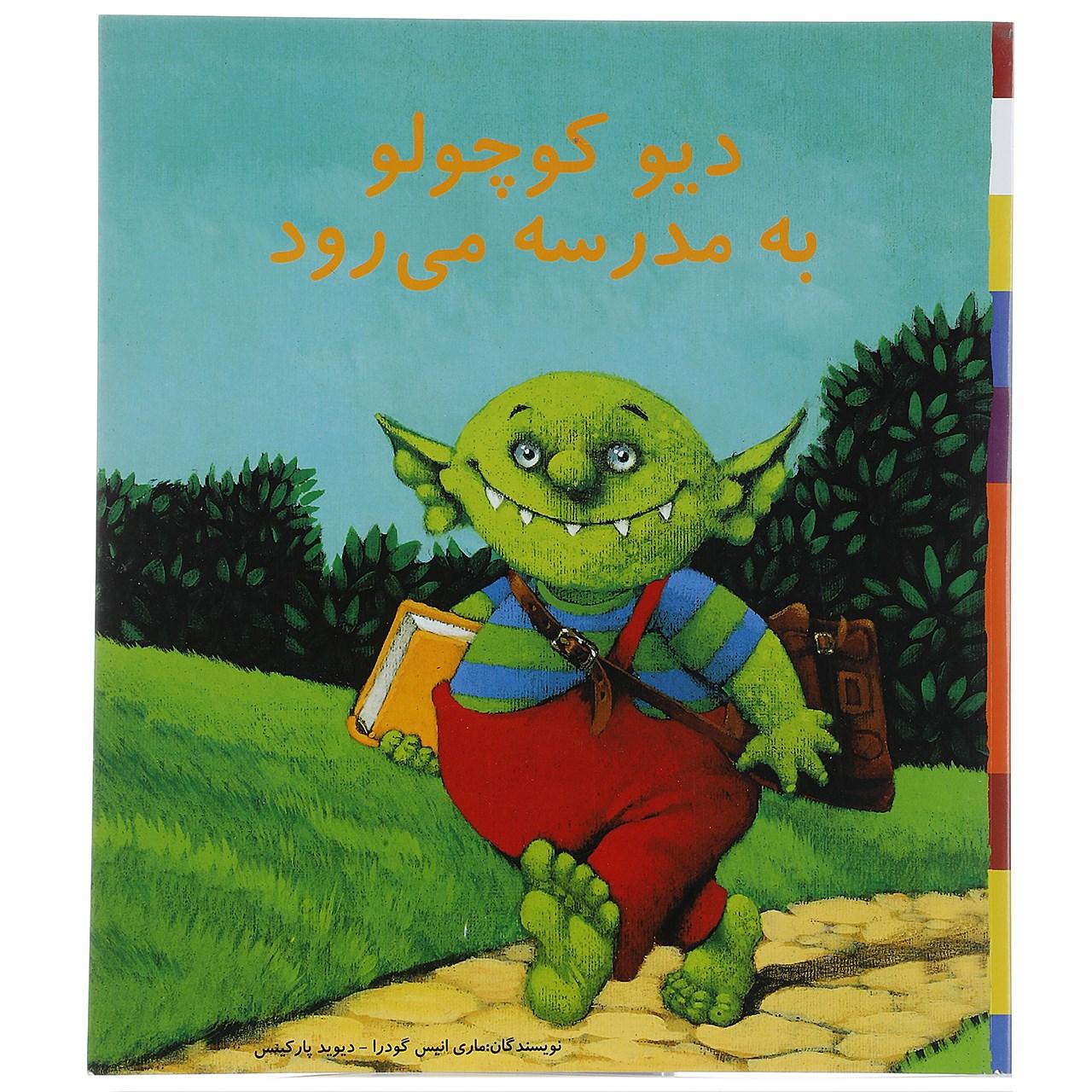 کتاب دیو کوچولو به مدرسه می رود اثر دیوید پارکینس