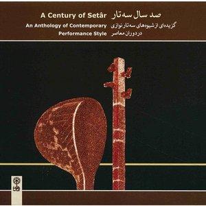 آلبوم موسیقی صد سال سه تار - هنرمندان مختلف