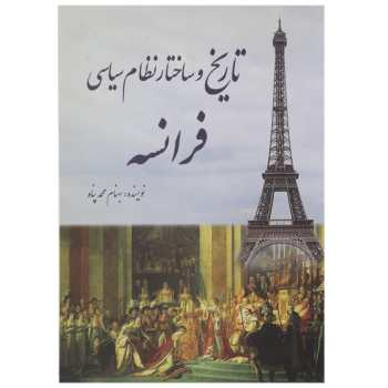 کتاب تاریخ و ساختار نظام سیاسی فرانسه اثر بهنام محمدپناه