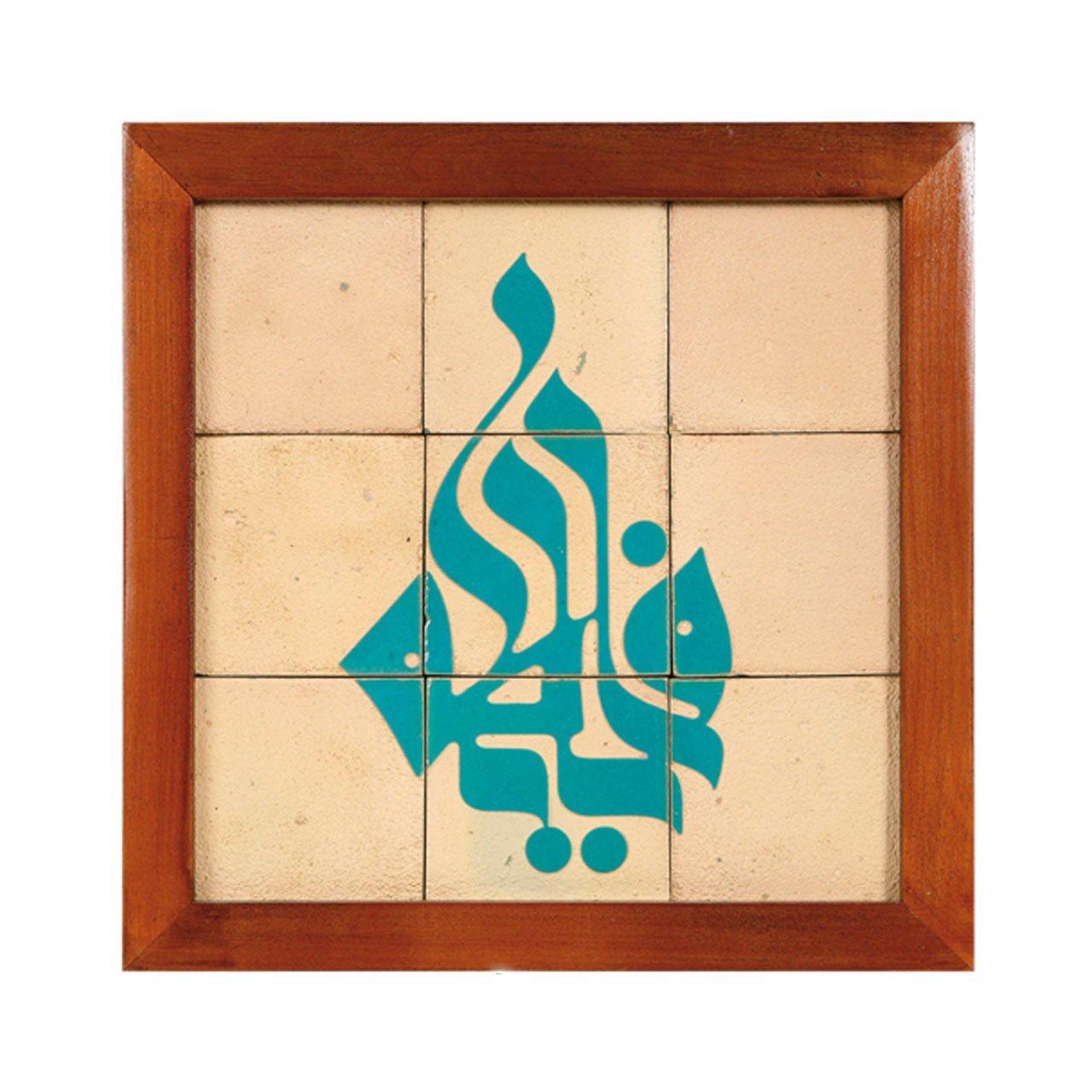 تابلو کاشی سلام مجموعه جلایا فاطمه سلام الله علیها 9 تکه