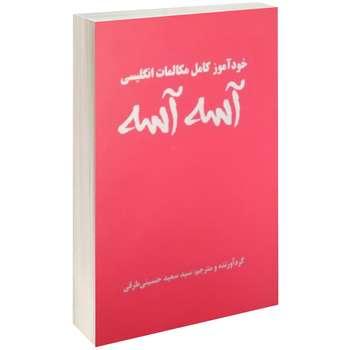 کتاب  خود آموز  کامل مکالمات  انگلیسی آسه آسه  اثر  سعید طرقی
