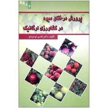 کتاب پرورش درختان میوه در کشاورزی ارگانیک اثر دکتر قاسم توحید لو نشر علم کشاورزی