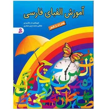 کتاب آموزش الفبای فارسی اثر خویشتن دار لنگرودی