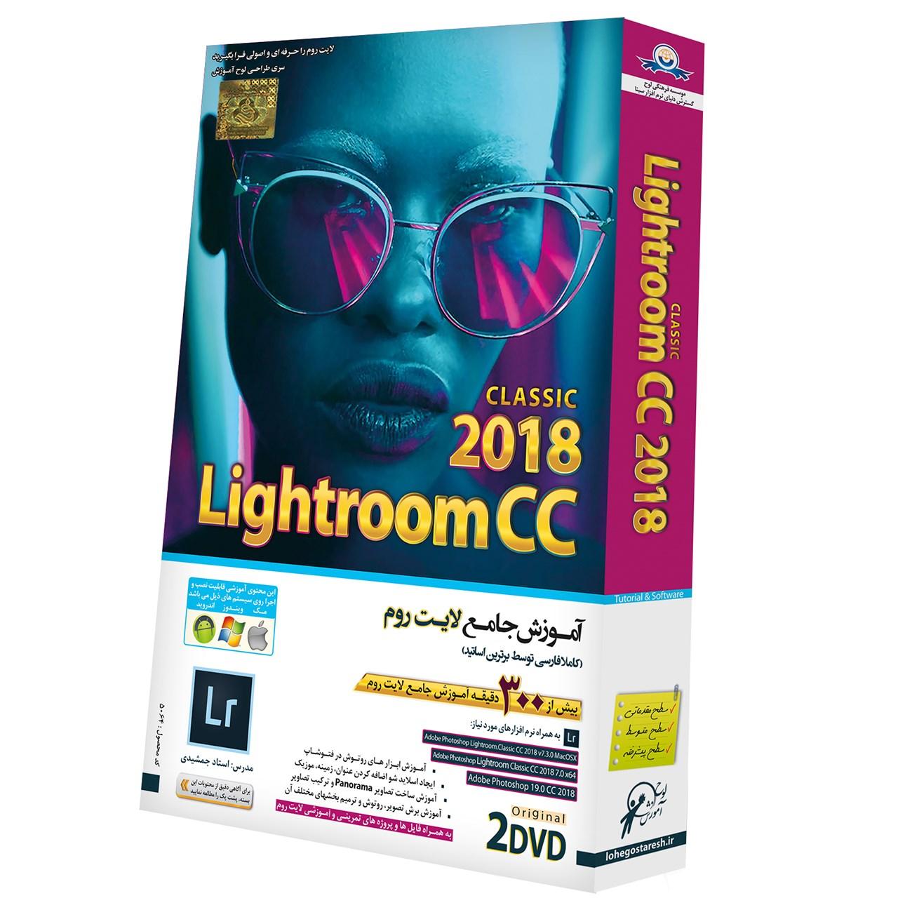 نرم افزار آموزش Lightroom CC 2018