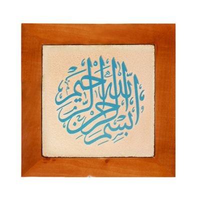 تابلو کاشی سلام مجموعه جلی طرح بسم الله الرحمن الرحیم دایره