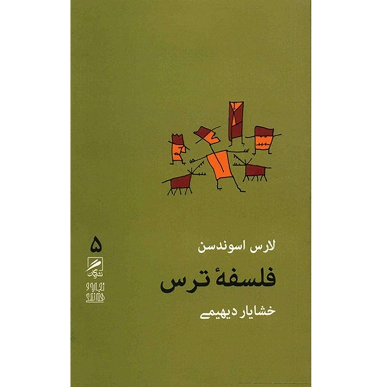 خرید                      کتاب فلسفه ترس اثر لارس اسوندسن