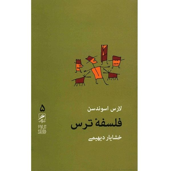 کتاب فلسفه ترس اثر لارس اسوندسن