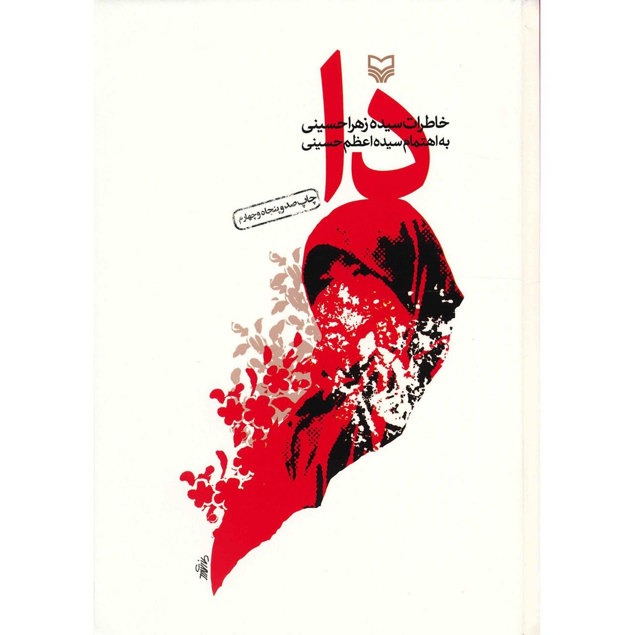 خرید                      کتاب دا اثر زهرا حسینی