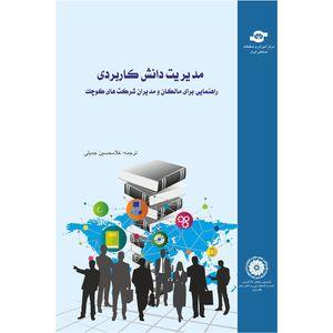 کتاب مدیریت دانش کاربردی مترجم غلامحسین جمیلی