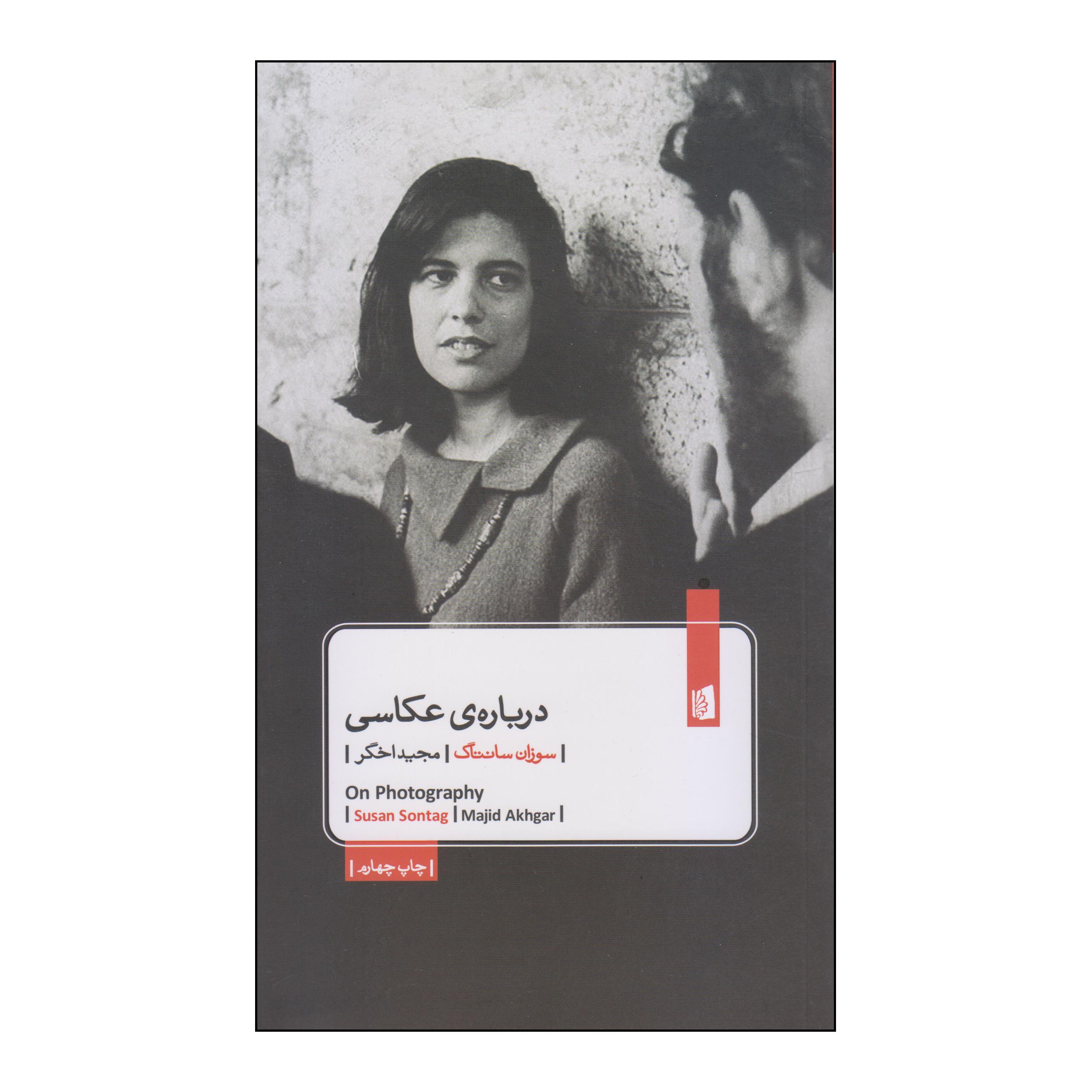کتاب دربارهی عکاسی اثر سوزان سانتاگ نشر بیدگل