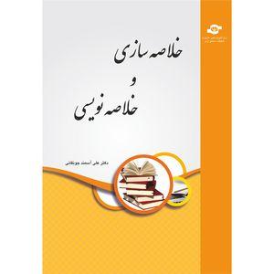 کتاب خلاصه سازی و خلاصه نویسی اثر علی آسمند