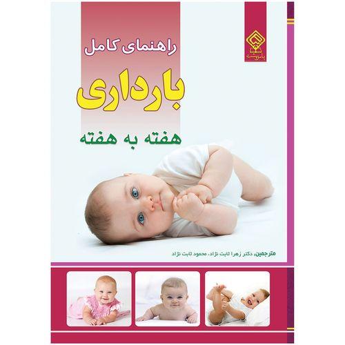 کتاب راهنمای کامل بارداری هفته به هفته انتشارات یاس بهشت