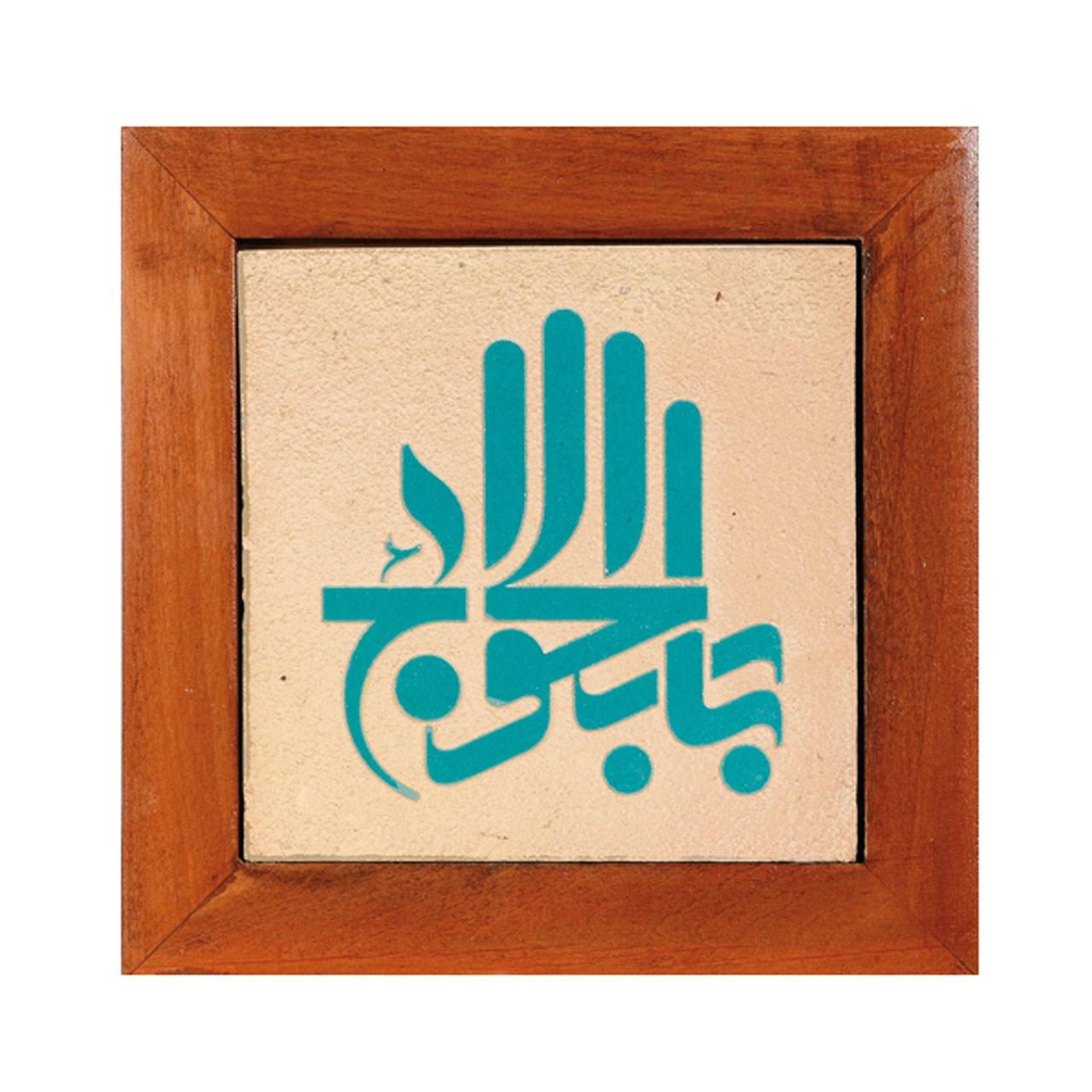 تابلو کاشی سلام مجموعه جلی طرح باب الحوائج