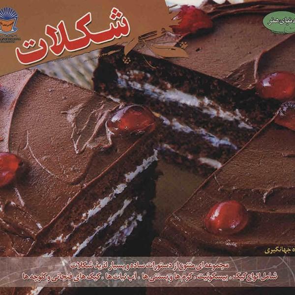 کتاب دنیای هنر شکلات اثر کارلا باردی