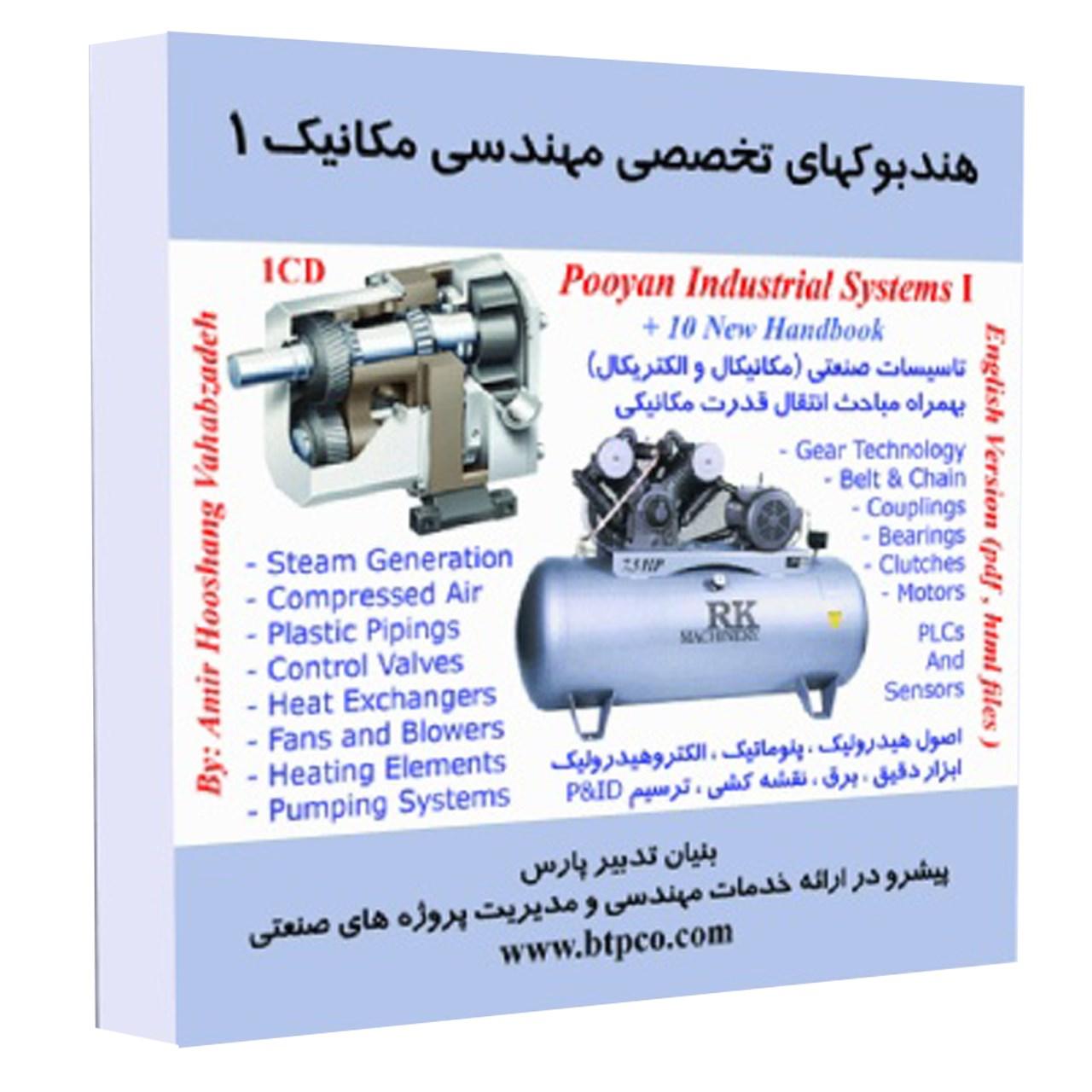 نرم افزار آموزش هندبوک های تخصصی مهندسی مکانیک نشر نوآوران