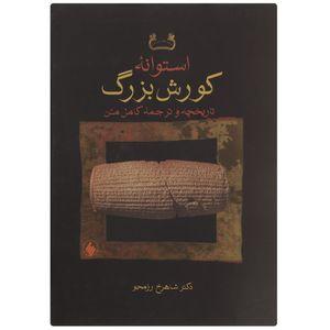 کتاب استوانه کورش بزرگ اثر شاهرخ رزمجو