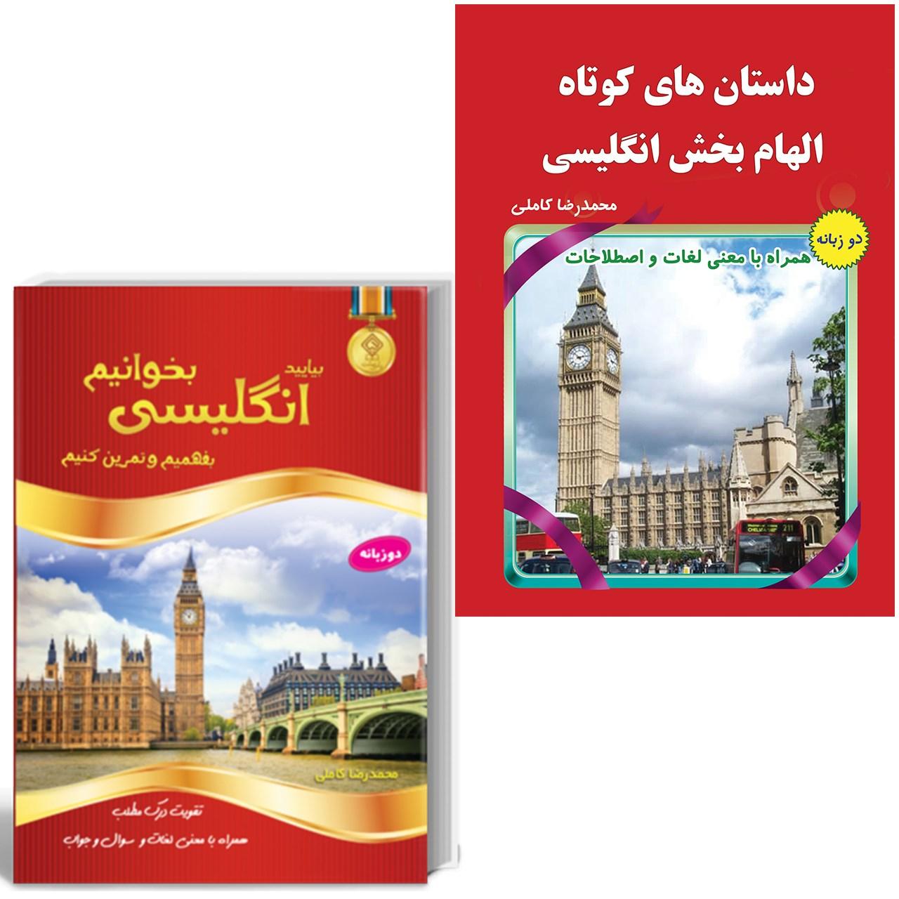 خرید                      کتاب داستان های کوتاه الهام بخش انگلیسی اثر محمدرضا کاملی 2 جلدی