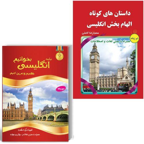 کتاب داستان های کوتاه الهام بخش انگلیسی اثر محمدرضا کاملی 2 جلدی