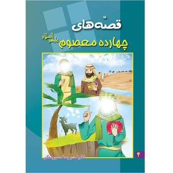 کتاب قصه های چهارده معصوم علیهم السلام اثر یوسف درودگر