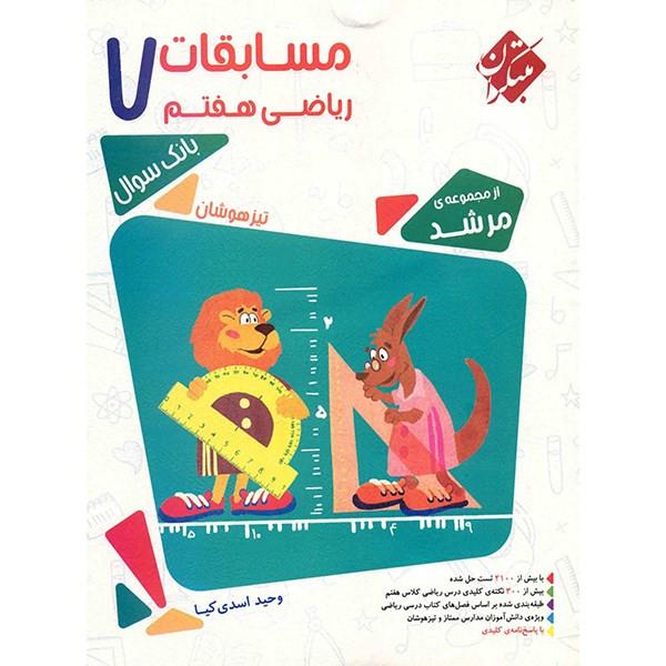 کتاب مسابقات ریاضی هفتم مبتکران اثر وحید اسدی کیا - مرشد