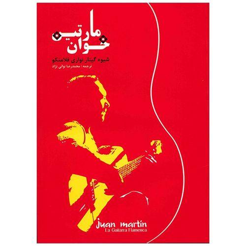 کتاب شیوه گیتار نوازی فلامنکو اثر خوان مارتین