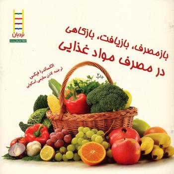 کتاب بازمصرف بازیافت بازکاهی در مصرف مواد غذایی اثر الکساندرا فیکس