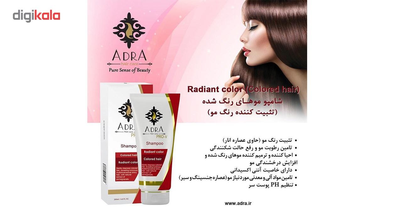 شامپو آدرا مدل تثبیت کننده رنگ مو  مناسب برای موهای رنگ شده حجم 200 میلی لیتر