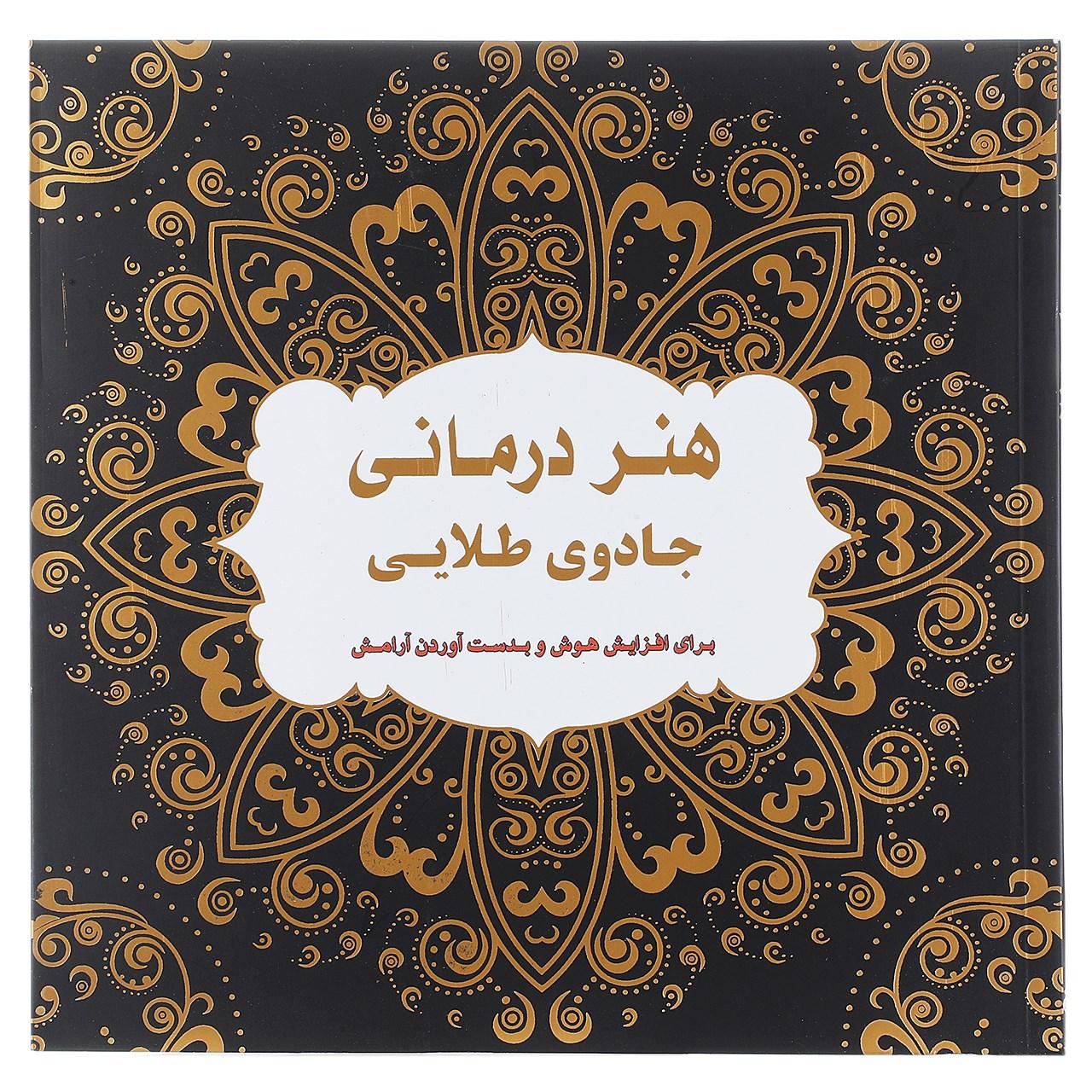 کتاب هنر درمانی جادوی طلایی