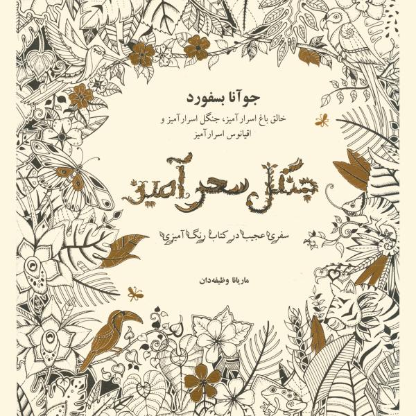 کتاب جنگل سحر آمیز اثر جوآنا بسفورد