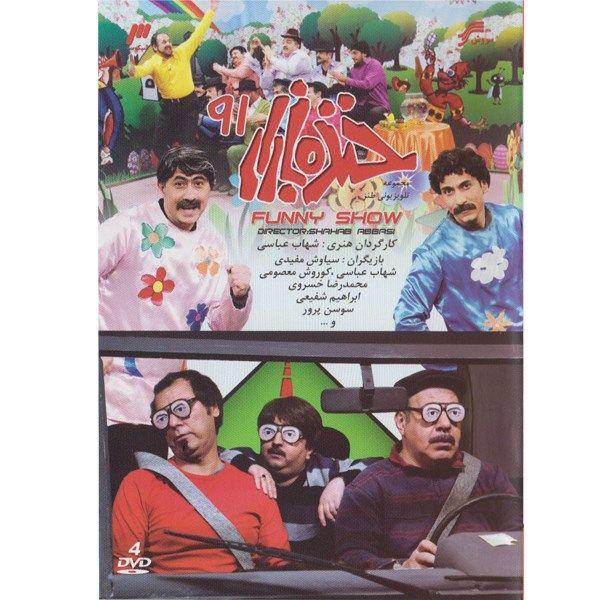سریال تلویزیونی خنده بازار 91
