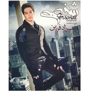 آلبوم موسیقی شخصی - فرزاد فرزین