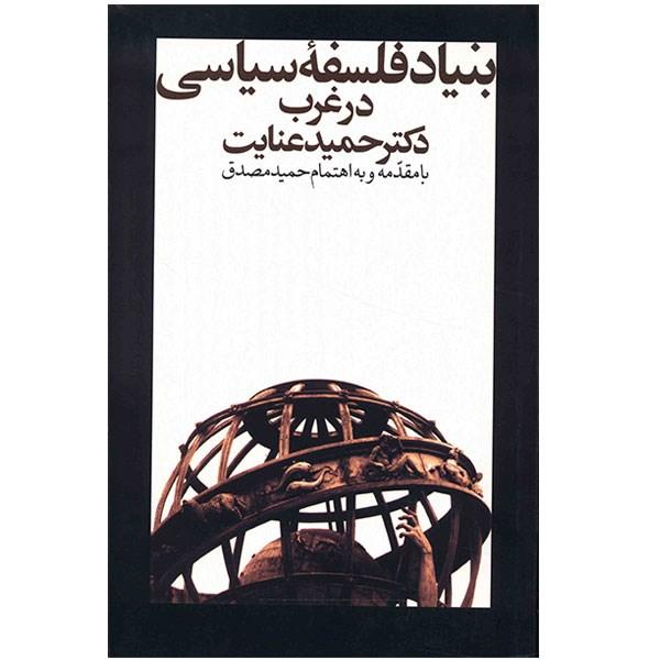 کتاب بنیاد فلسفه سیاسی در غرب اثر حمید عنایت