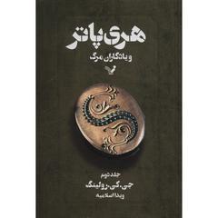 کتاب هری پاتر و یادگاران مرگ اثر جی. کی. رولینگ - جلد دوم