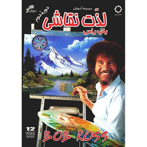 فیلم مجموعه آموزشی لذت نقاشی باب راس دوره دوم