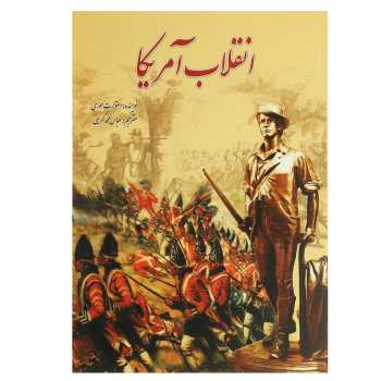 کتاب انقلاب آمریکا اثر استوارت موری