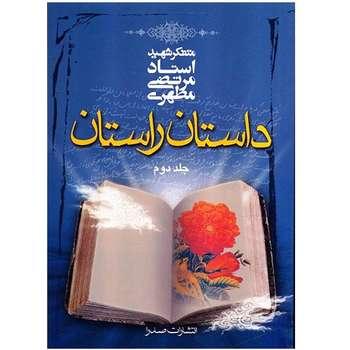 کتاب داستان راستان اثر مرتضی مطهری - جلد دوم